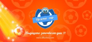 dfk-orleta-cup