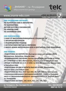 знание 2