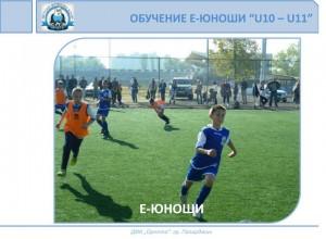 Обучение Е-юноши U10-U11